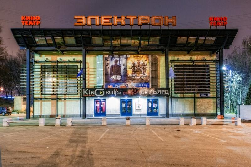 Кинотеатр Электрон, кинотеатры Нижнего Новгорода