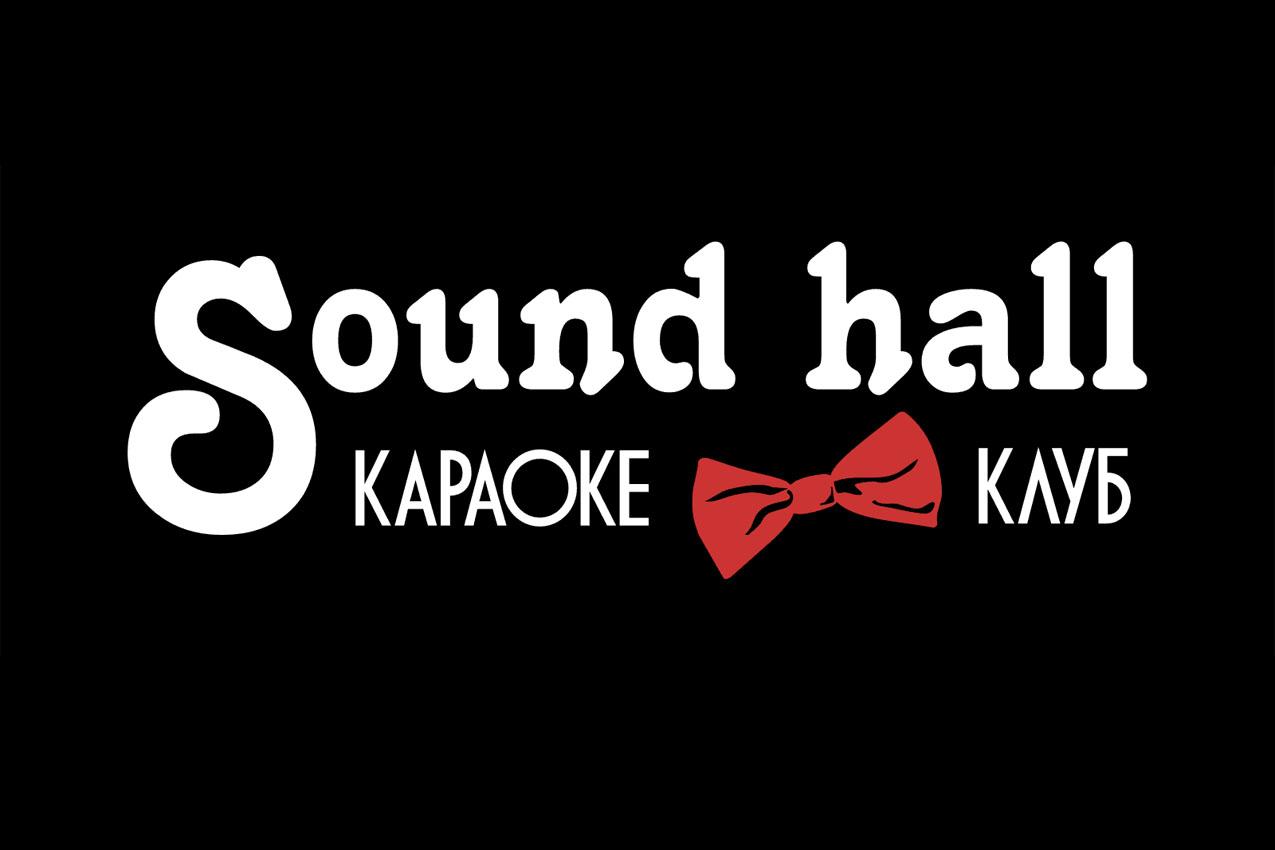 Sound Hall, клубы Нижнего Новгорода, караоке в Нижнем Новгороде