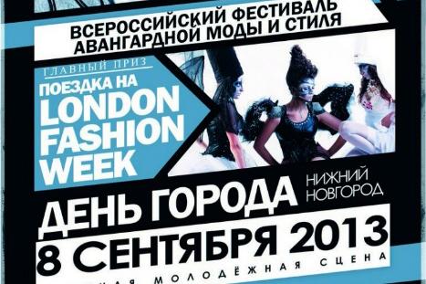 мода в Нижнем Новгороде, модные показы в Нижнем Новгороде, фестивали в Нижнем Новгороде, день города 2013 в Нижнем Новгороде