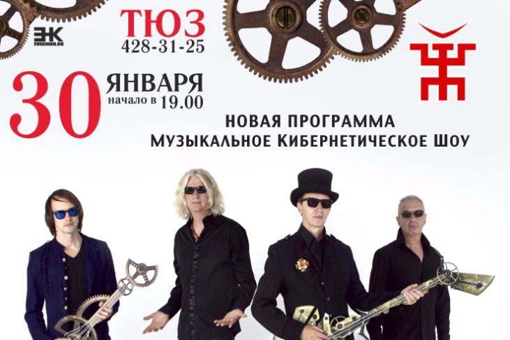 """Концерт группы  """"Пикник """" в Нижнем Новгороде.  ТЮЗ."""