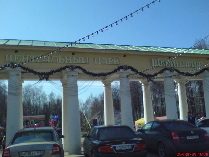 парк Швейцария в Нижнем Новгороде