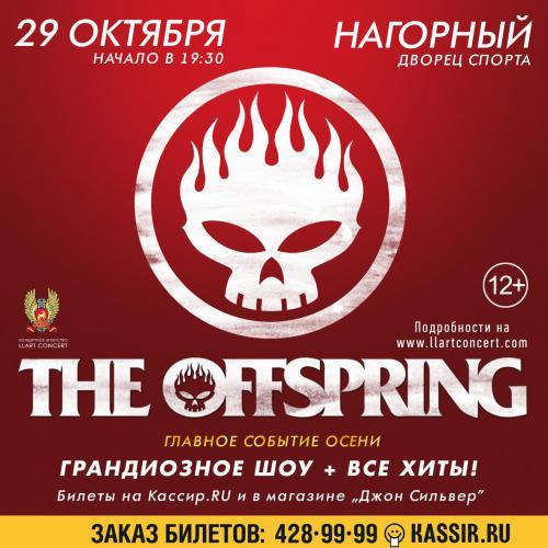 Концерт the offspring оффспринг в нижнем