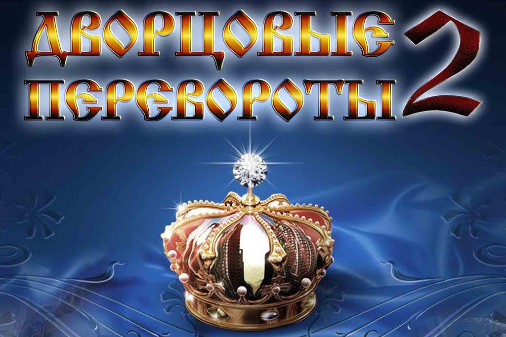 Большая пейнтбольная игра Блицкриг-21: Дворцовые перевороты в Нижнем Новгороде