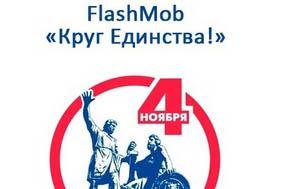 Флэшмоб Круг единства в День народного единства