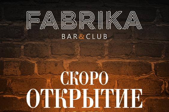 FABRIKA BAR & CLUB! Скоро открытие!