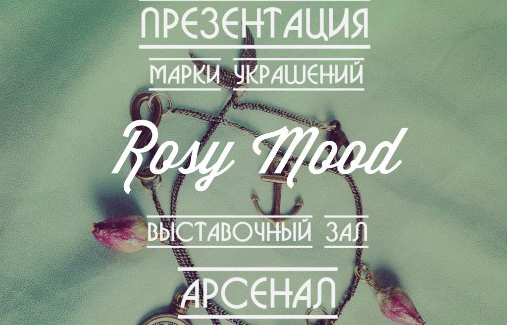 Презентация новой дизайнерской марки Rosy Mood в Арсенале