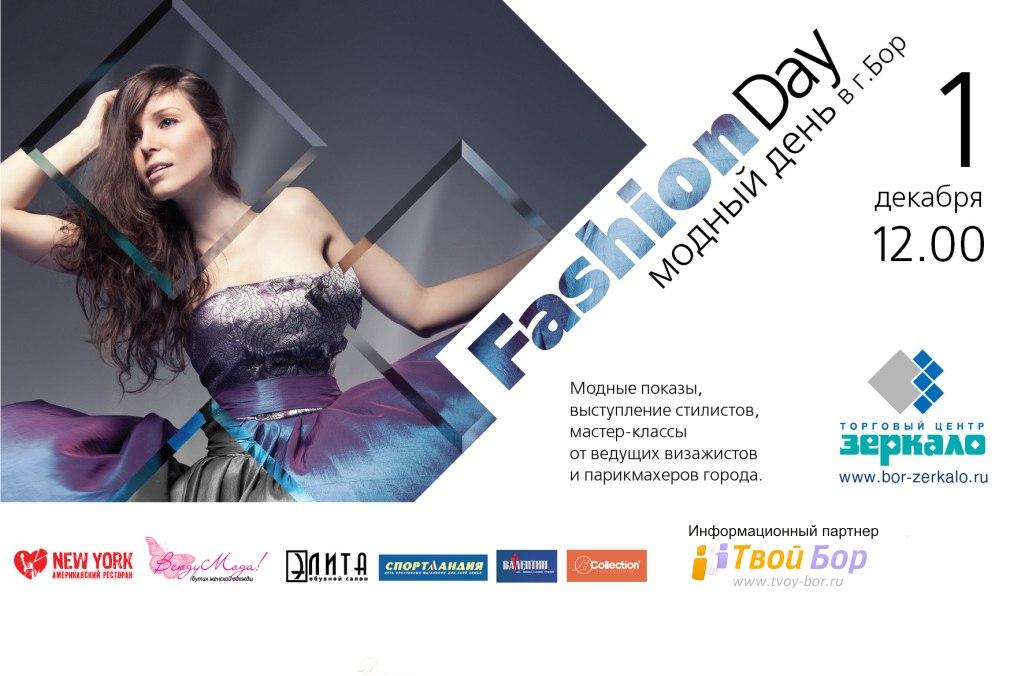 Fashion Day в ТРЦ Зеркало г.Бор