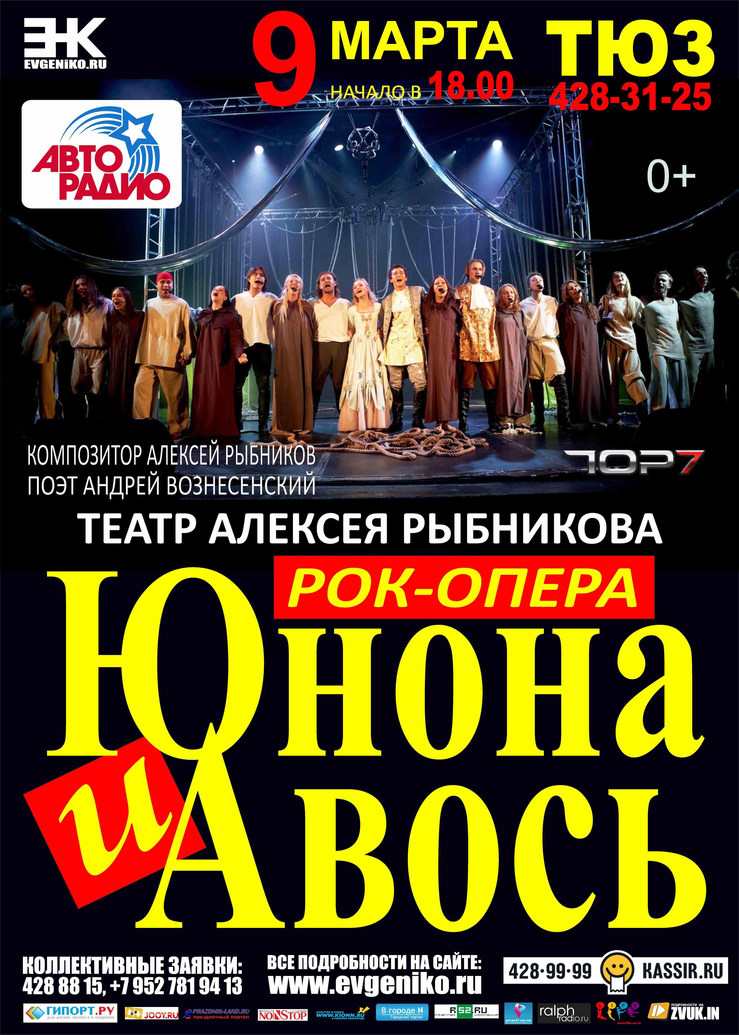 Рок-опера Юнона и Авось в Нижнем Новгороде