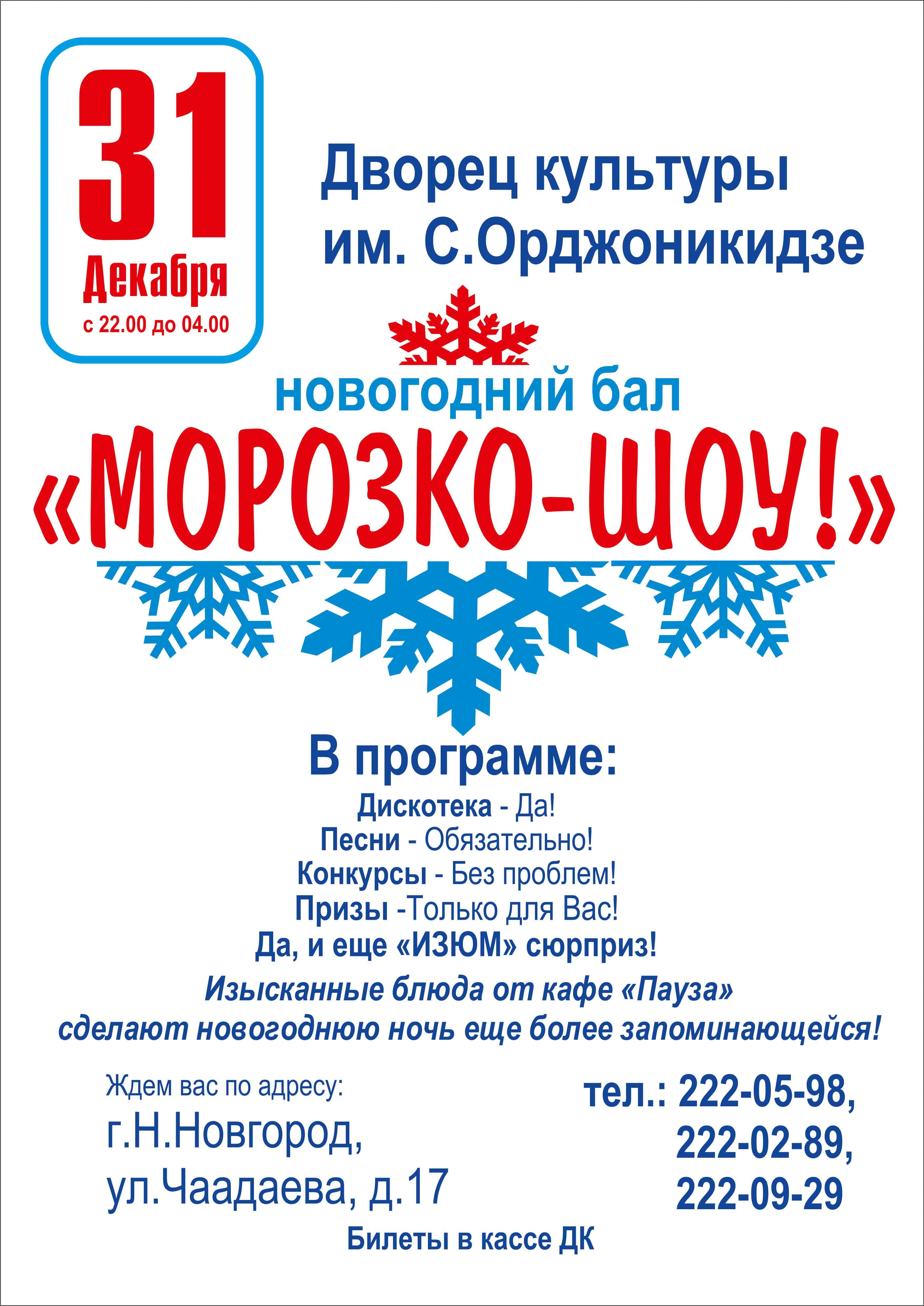 Морозко-шоу