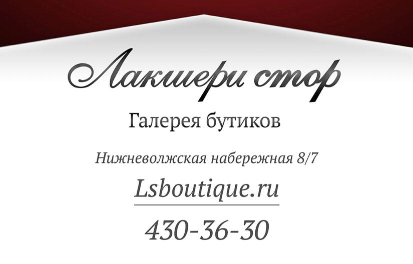 Новогодние распродажи в Лакшери стор - старт дан!