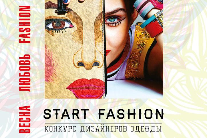 Конкурс молодых дизайнеров одежды START FASHION