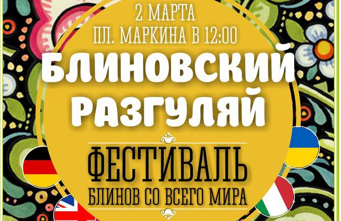 Фестиваль блинов Блиновский разгуляй в Нижнем Новгороде
