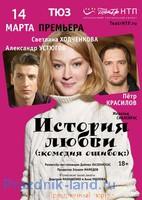 Гастроли спектакля «История любви» в Нижнем Новгороде