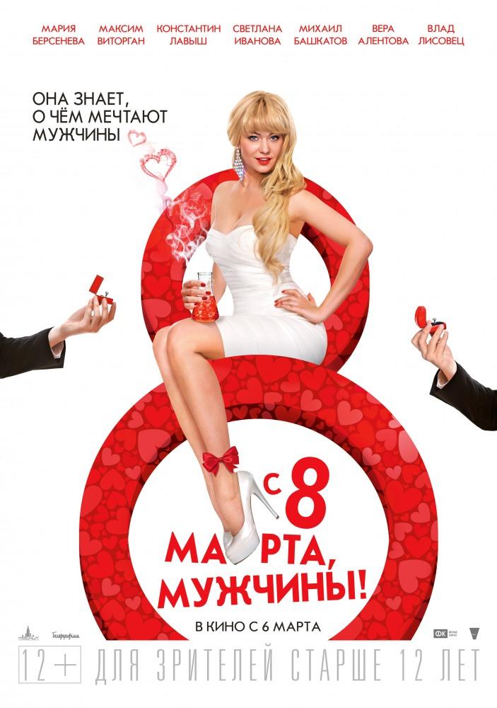 Фильм С 8 марта, мужчины! в Нижнем Новгороде