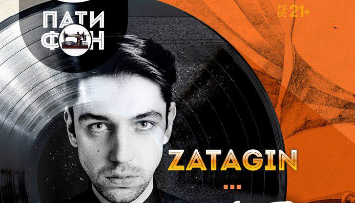 Патифон. Фирменная серия вечеринок в Нижнем Новгороде