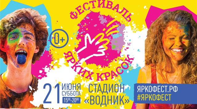Фестиваль ярких красок пройдет в Нижнем Новгороде