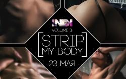 Вечеринка [ STRIP MY BODY ] vol.3