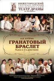 Афиша спектаклей в Театре Драмы. Июнь